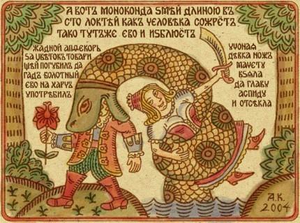 Carteles de cine estilo siglo XV - Anaconda