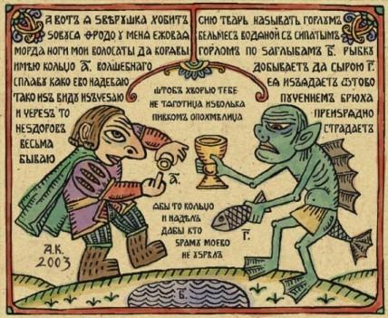 Carteles de cine estilo siglo XV - El señor de los Anillos