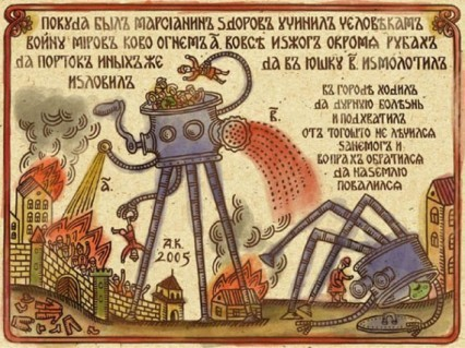 Carteles de cine estilo siglo XV - La guerra de los mundos