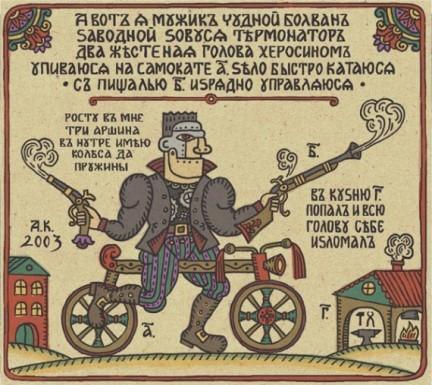 Carteles de cine estilo siglo XV - Terminator (El exterminador)